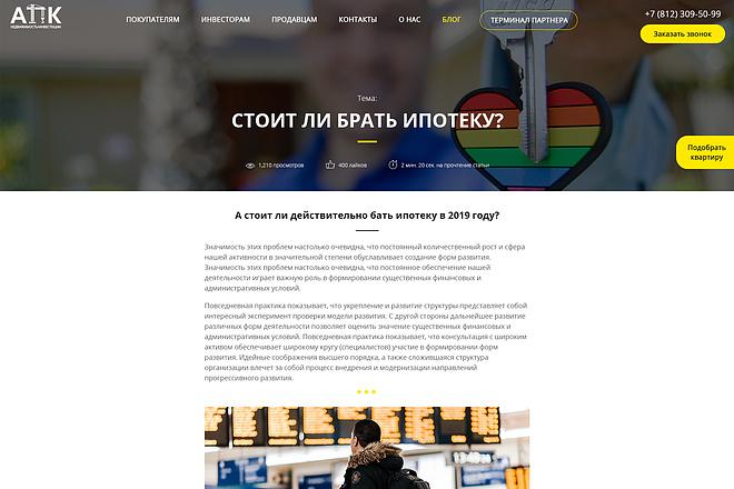 Дизайн сайтов в Figma. Веб-дизайн 18 - kwork.ru