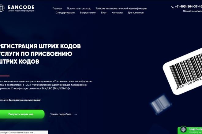 Скопирую любой сайт в html формат 7 - kwork.ru