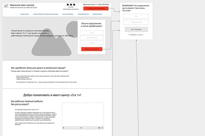 Прототип + текст лендинга 25 - kwork.ru