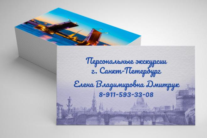Дизайн визитки под ключ 4 - kwork.ru
