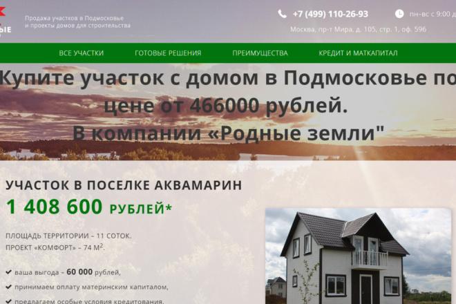 Скопирую одностраничный сайт, лендинг 46 - kwork.ru