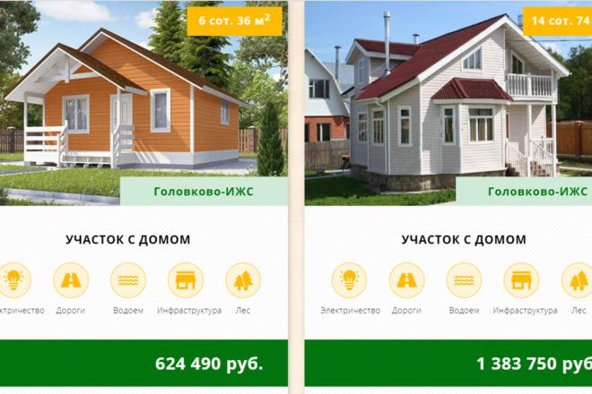 Скопирую одностраничный сайт, лендинг 44 - kwork.ru
