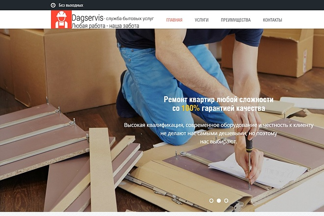 Скопирую одностраничный сайт, лендинг 43 - kwork.ru