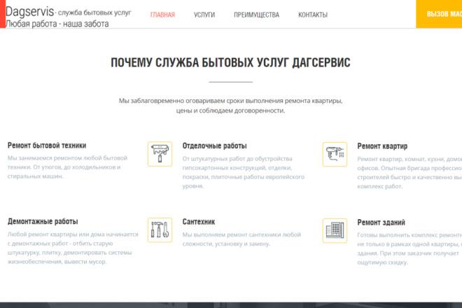 Скопирую одностраничный сайт, лендинг 42 - kwork.ru