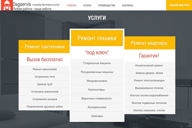 Скопирую одностраничный сайт, лендинг 41 - kwork.ru