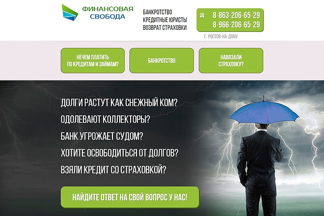 Скопирую одностраничный сайт, лендинг 40 - kwork.ru