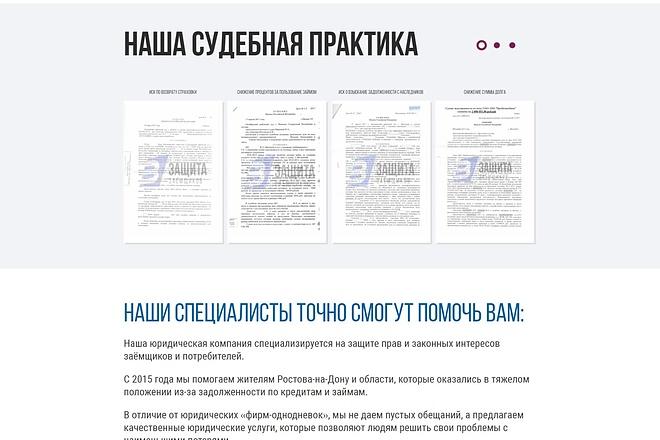 Скопирую одностраничный сайт, лендинг 39 - kwork.ru