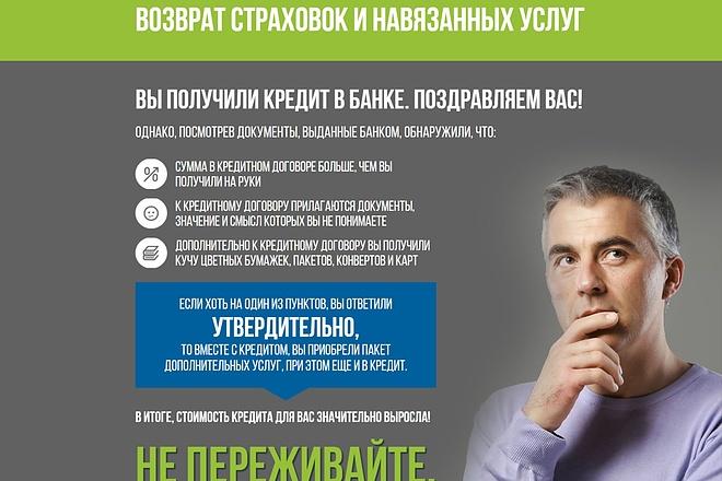 Скопирую одностраничный сайт, лендинг 38 - kwork.ru