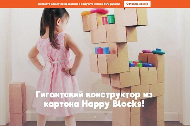 Скопирую одностраничный сайт, лендинг 34 - kwork.ru