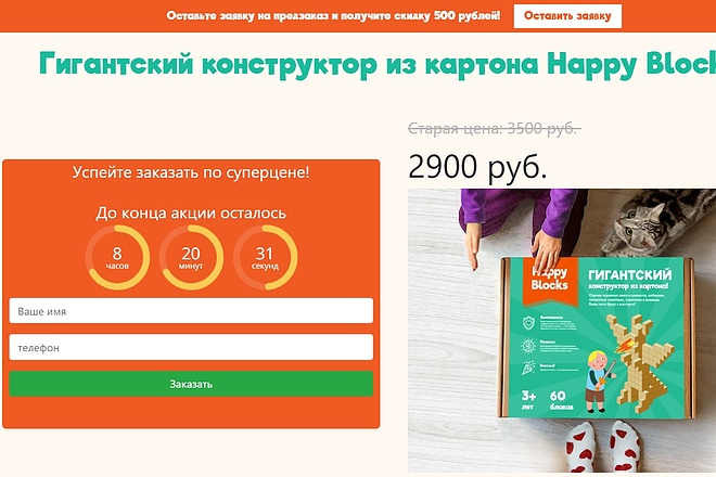 Скопирую одностраничный сайт, лендинг 32 - kwork.ru