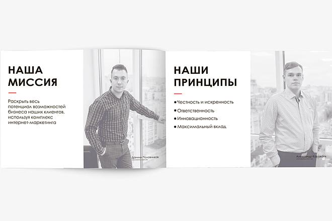 Разработаю Маркетинг Кит, для личных встреч и рассылки 134 - kwork.ru