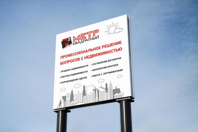 Дизайн для наружной рекламы 57 - kwork.ru