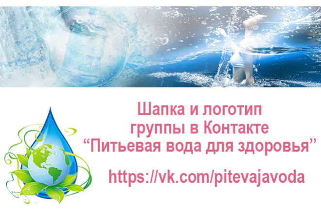 Оформлю группу в Контакте. Быстро. Не дорого 17 - kwork.ru