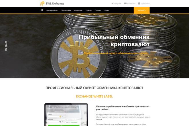 Адаптивный лендинг на cms Joomla 3 - kwork.ru