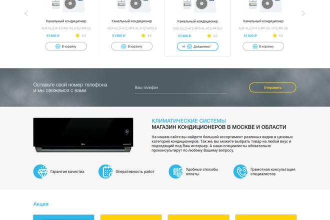 Любая верстка из PSD макетов 63 - kwork.ru