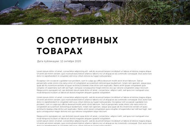 Дизайн одного блока Вашего сайта в PSD 1 - kwork.ru