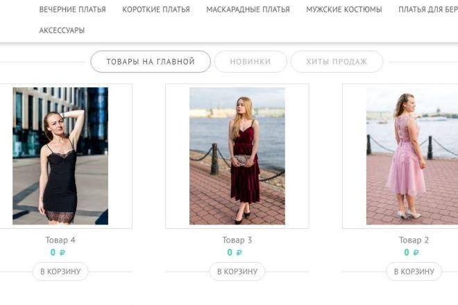 Создам интернет-магазин 2 - kwork.ru