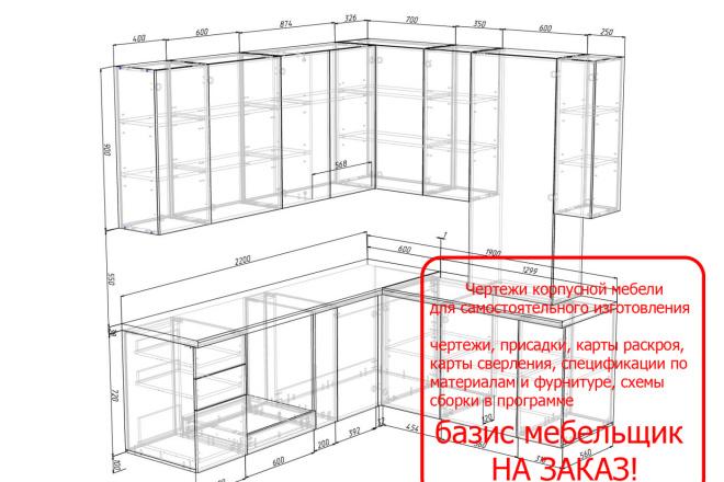 Конструкторская документация для изготовления мебели 17 - kwork.ru