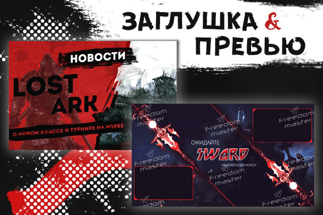 Шапка для Вашего YouTube канала 69 - kwork.ru