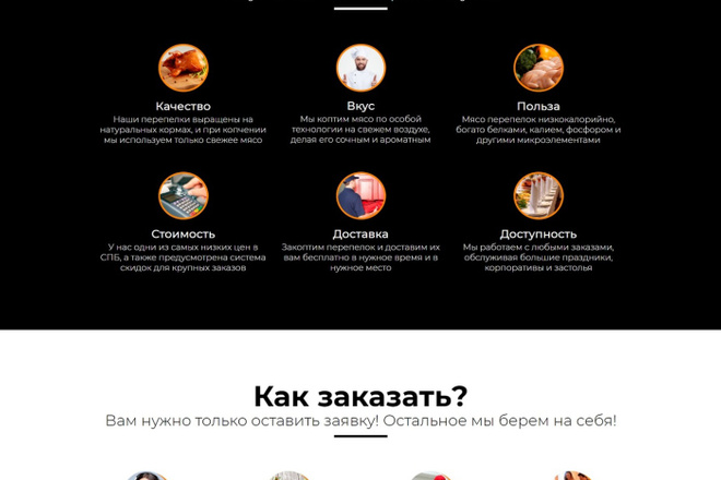 Создам продающий Landing Page под ключ 14 - kwork.ru