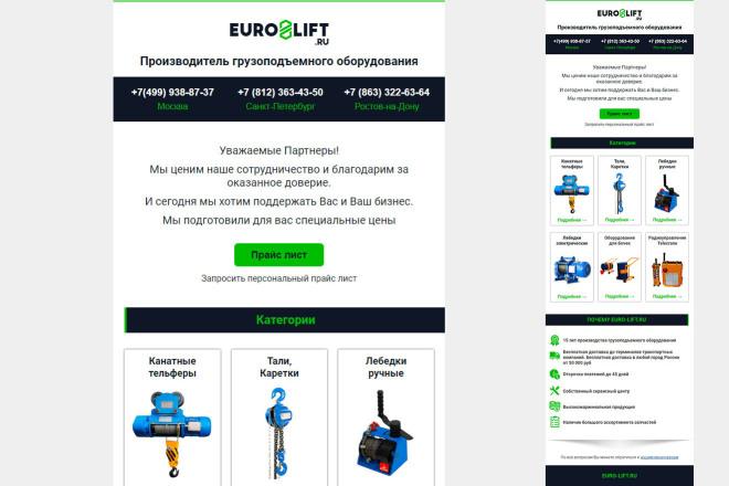 Дизайн и верстка адаптивного html письма для e-mail рассылки 17 - kwork.ru