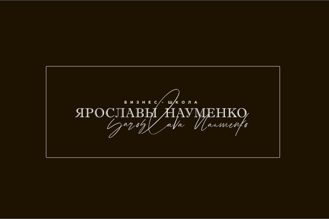 Сделаю стильный именной логотип 23 - kwork.ru