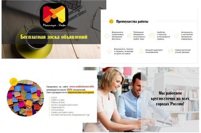 Создание презентации Power Point 15 - kwork.ru