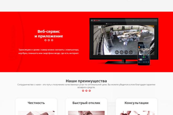 Создание красивого адаптивного лендинга на Вордпресс 21 - kwork.ru