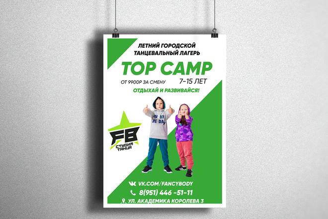 Дизайн постера 10 - kwork.ru