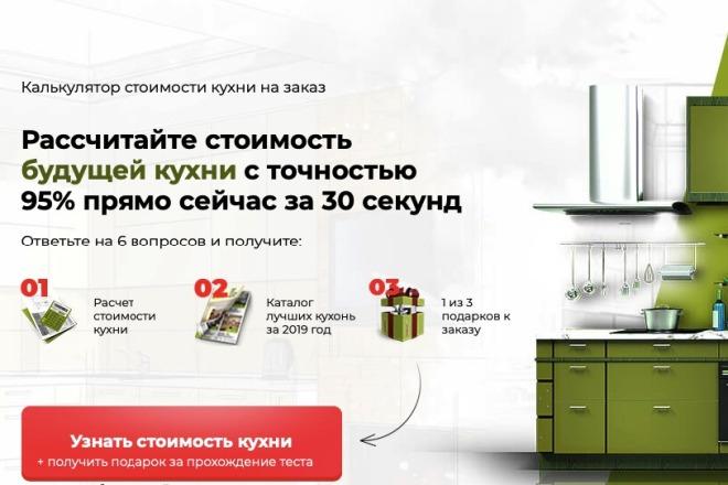 Скопирую Landing page, одностраничный сайт и установлю редактор 48 - kwork.ru