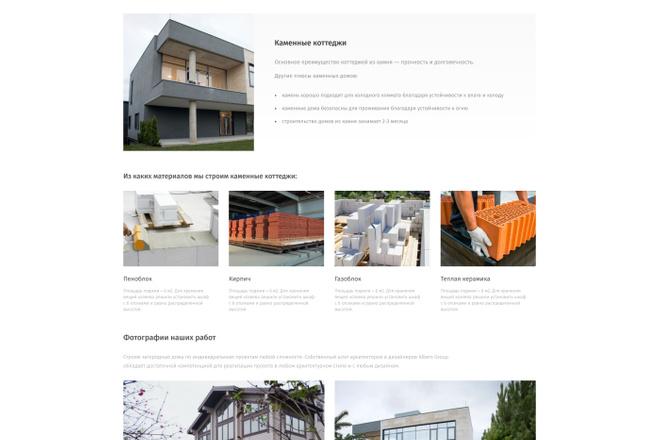 Дизайн Landing Page 9 - kwork.ru