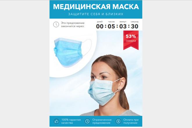 Скопирую страницу любой landing page с установкой панели управления 58 - kwork.ru