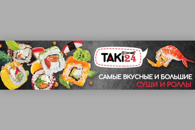 Баннер на сайт 103 - kwork.ru