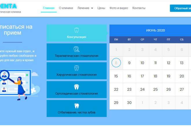 Создание сайта любой сложности 15 - kwork.ru