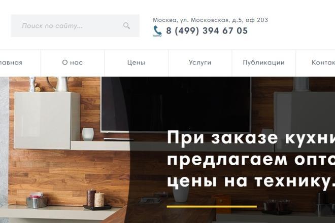 WordPress - натяжка с верстки HTML 12 - kwork.ru