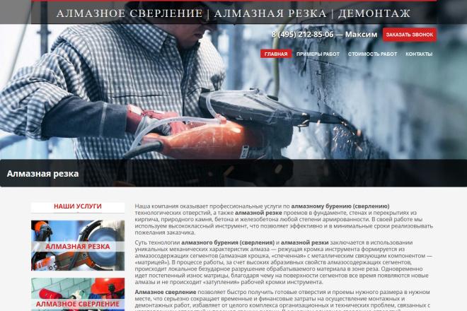 Создам сайт в CMS Joomla 3 - kwork.ru