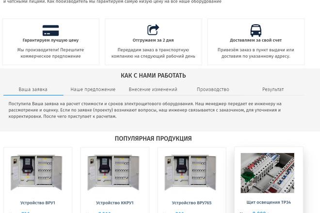 Создам сайт на CMS Joomla 1 - kwork.ru