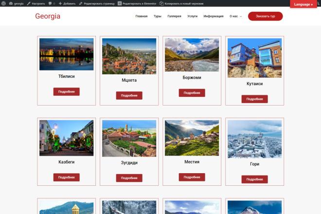 Создание отличного сайта на WordPress 26 - kwork.ru