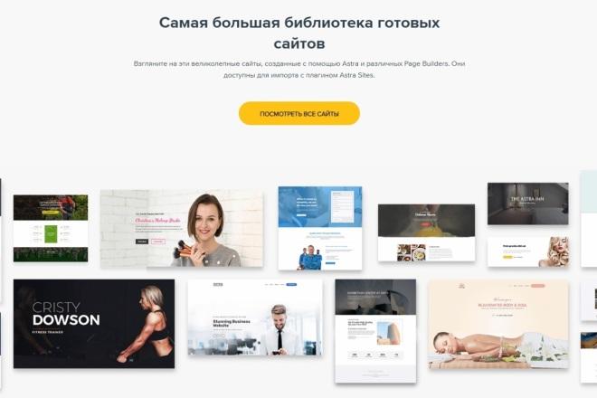 ПАК 1000 шаблонов и дополнений для WordPress 27 - kwork.ru