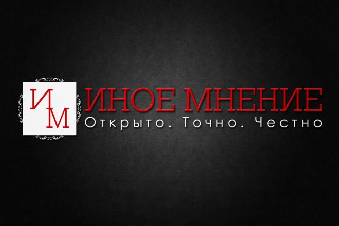 Нарисую логотип в векторе по вашему эскизу 27 - kwork.ru