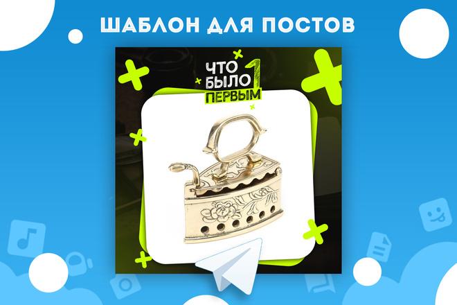Оформление Telegram 15 - kwork.ru