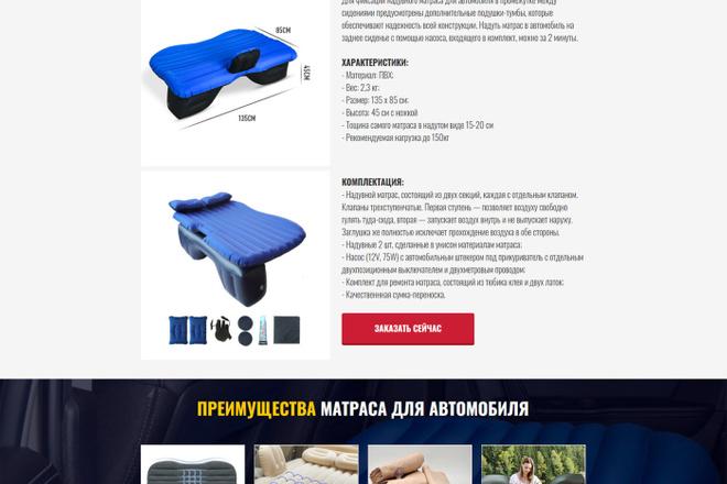 Сделаю продающий Лендинг для Вашего бизнеса 43 - kwork.ru