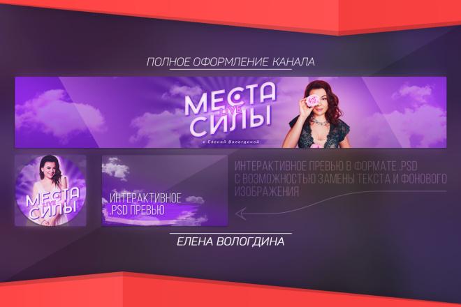 Полностью оформлю Ваш YouTube канал 1 - kwork.ru