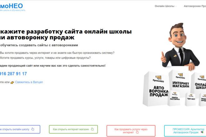 Откройте свой магазин продажи PDF файлов по рабочей модели с рассылк 1 - kwork.ru