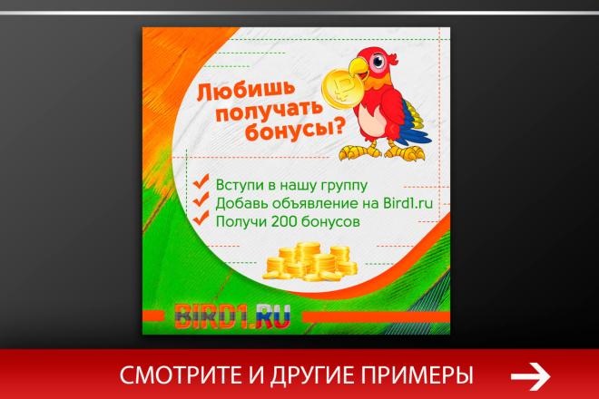 Баннер, который продаст. Креатив для соцсетей и сайтов. Идеи + 91 - kwork.ru