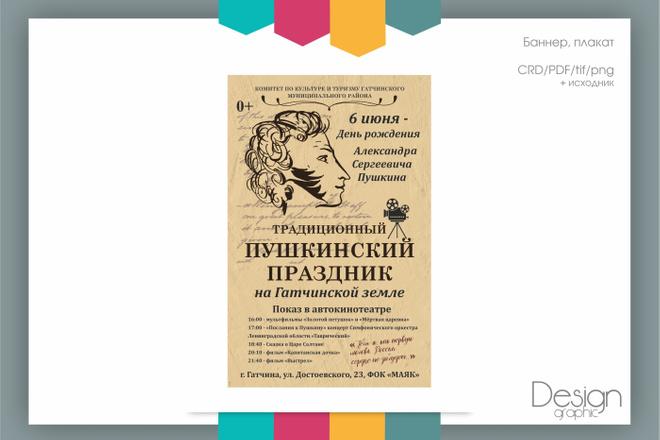 Дизайн - макет быстро и качественно 2 - kwork.ru