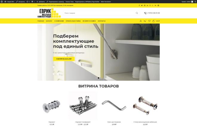 Сделаю интернет-магазин 2 - kwork.ru