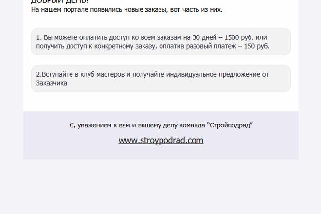 Сделаю адаптивную верстку HTML письма для e-mail рассылок 59 - kwork.ru