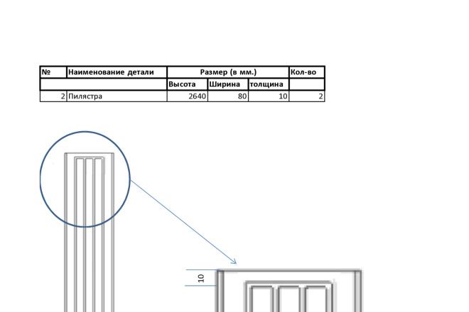 Изготовления проекта для мебели с технической документацией 5 - kwork.ru