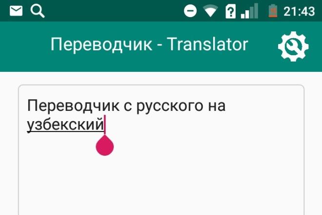 Создам android приложение 43 - kwork.ru